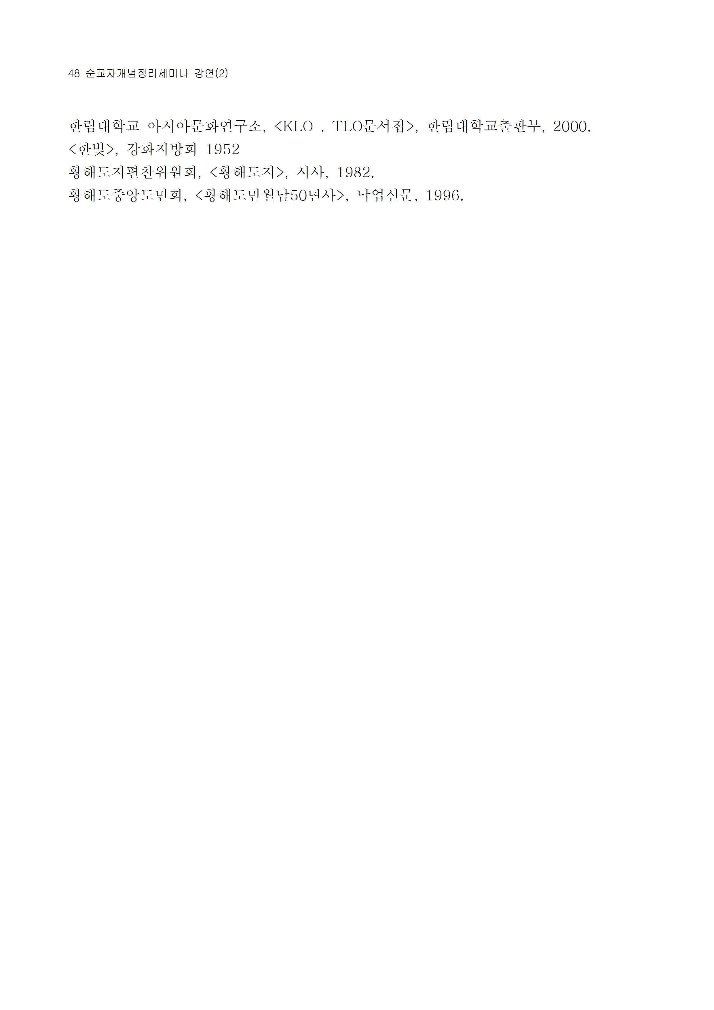 감리교회순교자2034.jpg