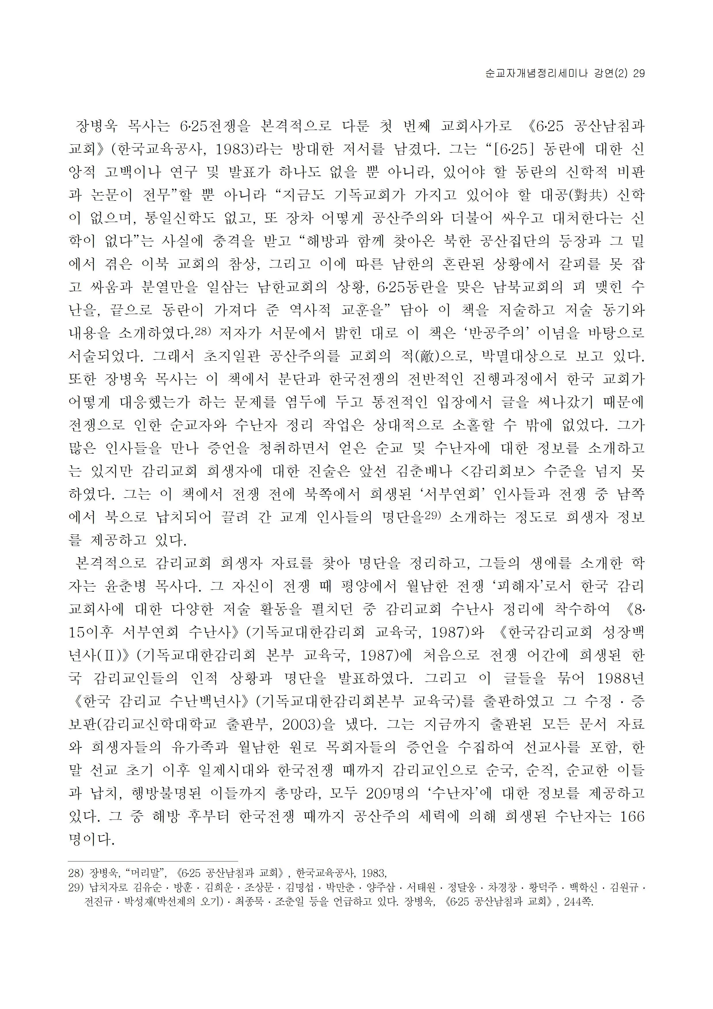 감리교회순교자2015.jpg