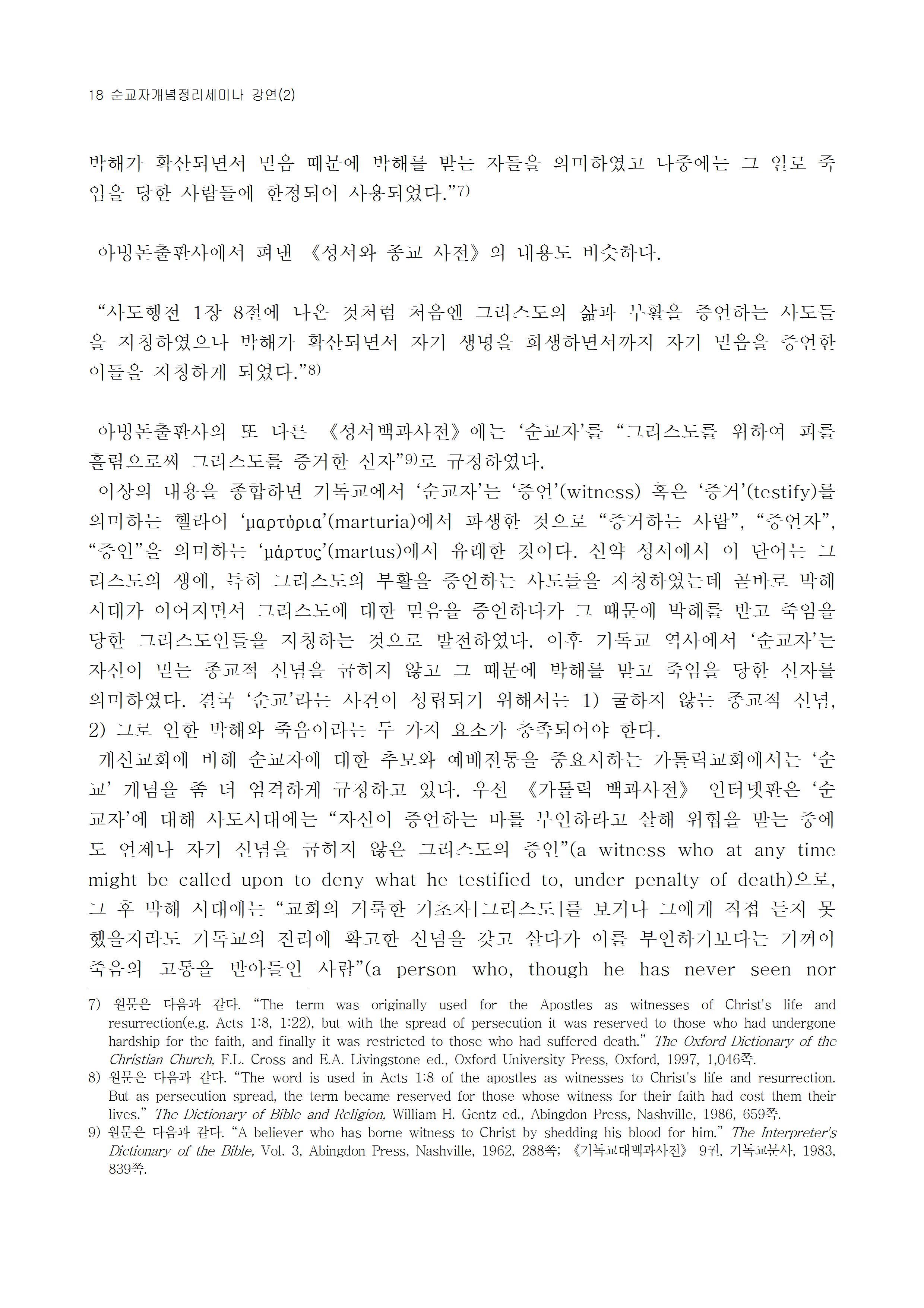 감리교회순교자2004.jpg