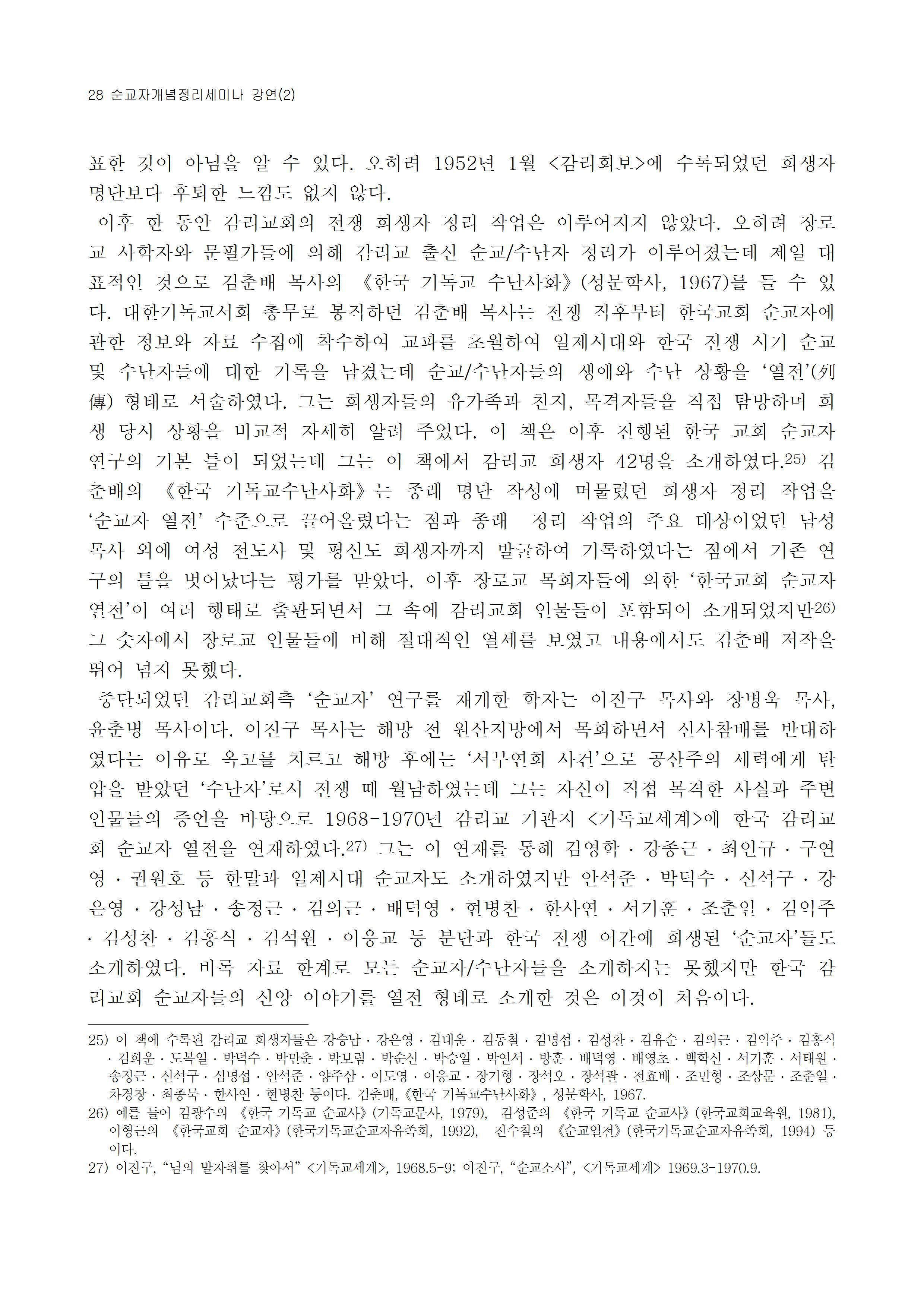 감리교회순교자2014.jpg