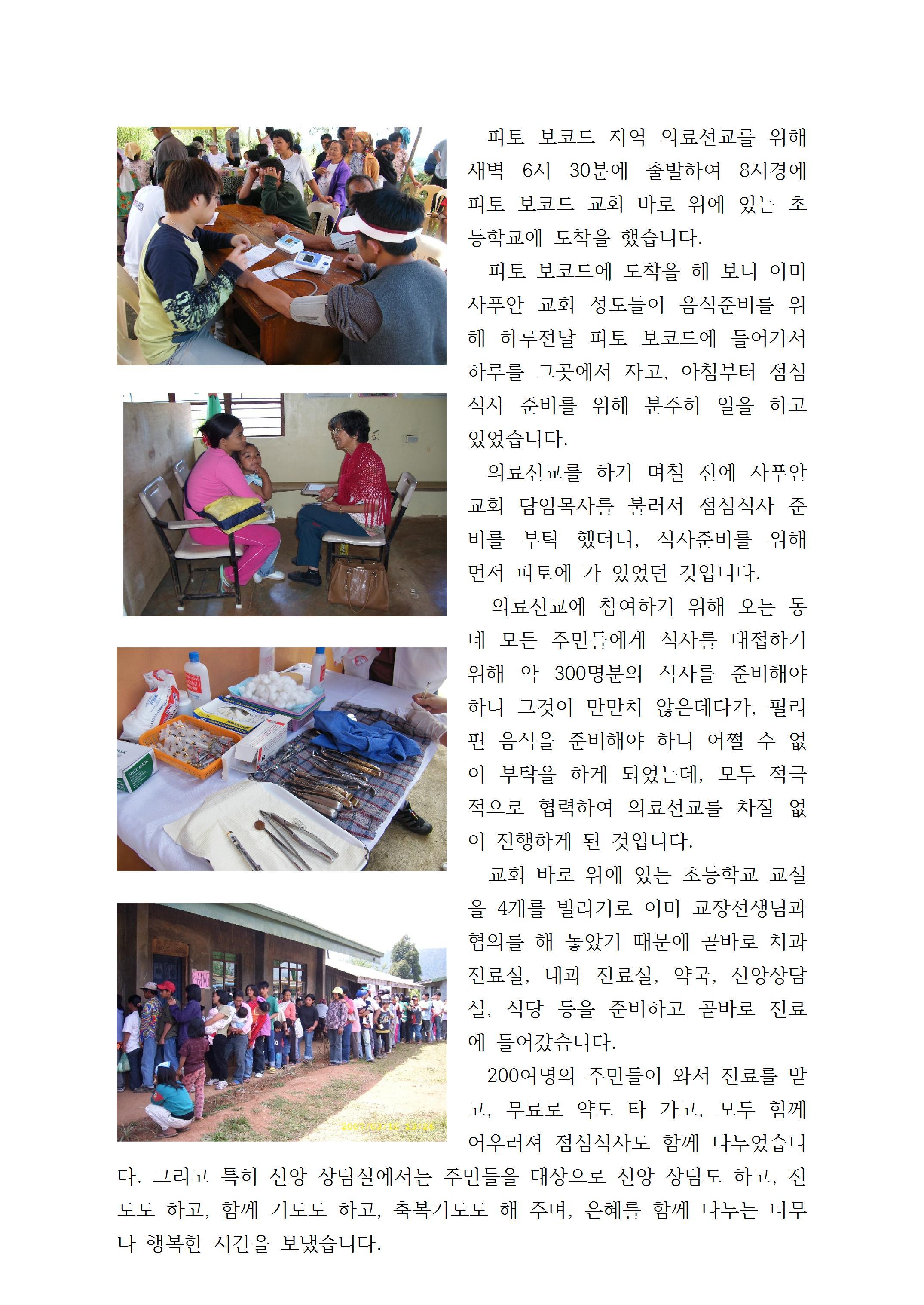의료선교 사역002.jpg
