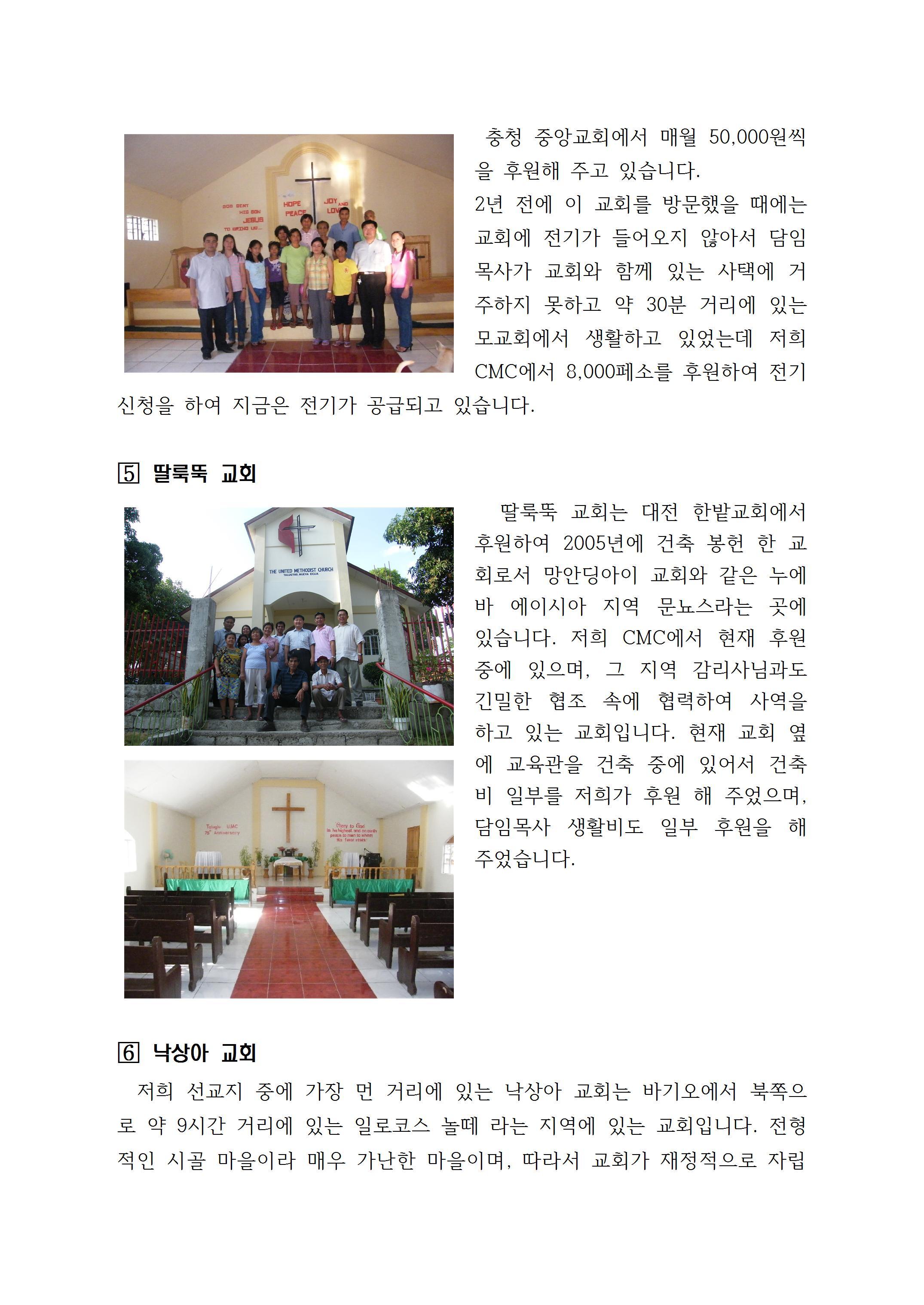 필리핀 현지교회 후원사역004.jpg