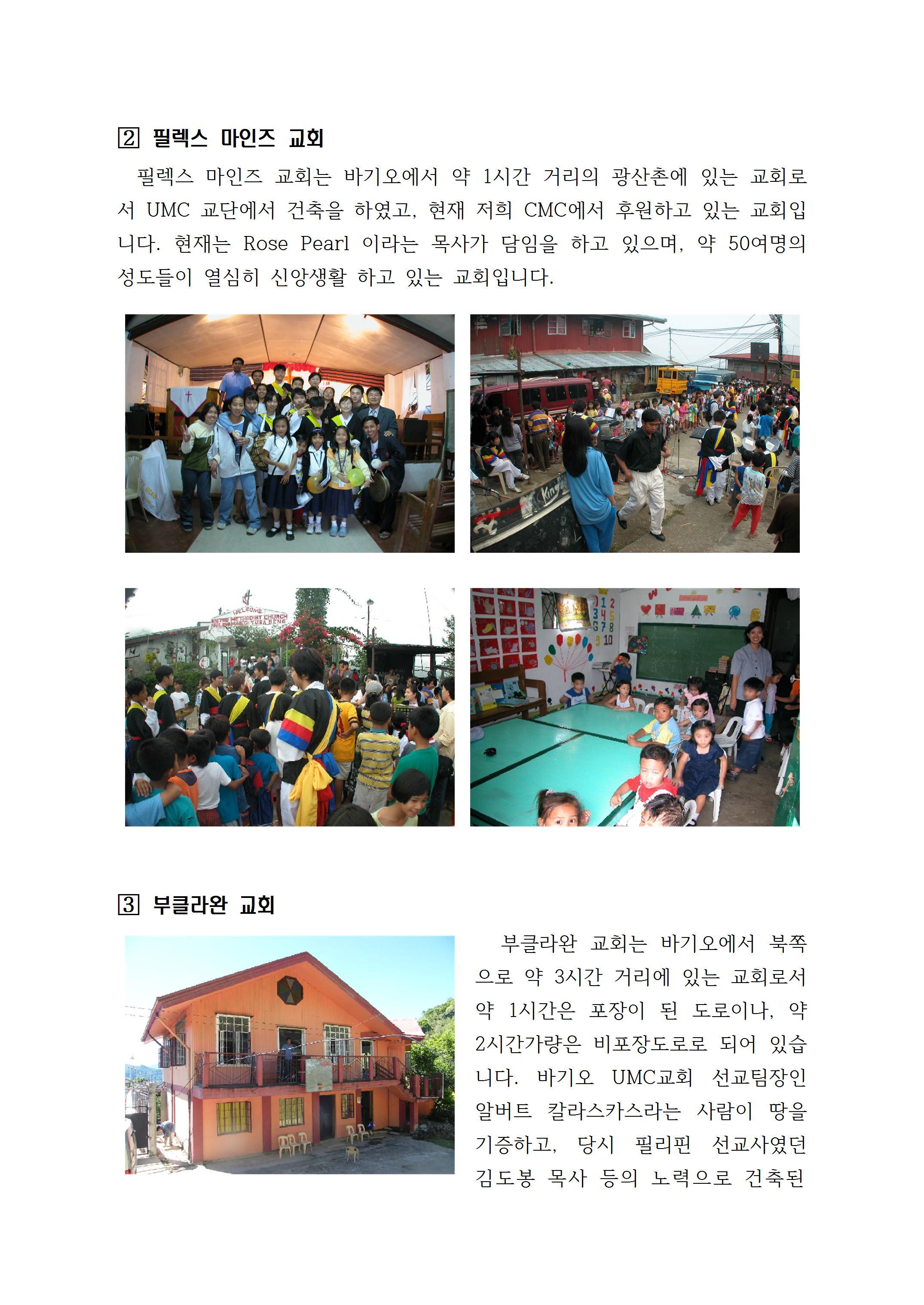 필리핀 현지교회 후원사역002.jpg