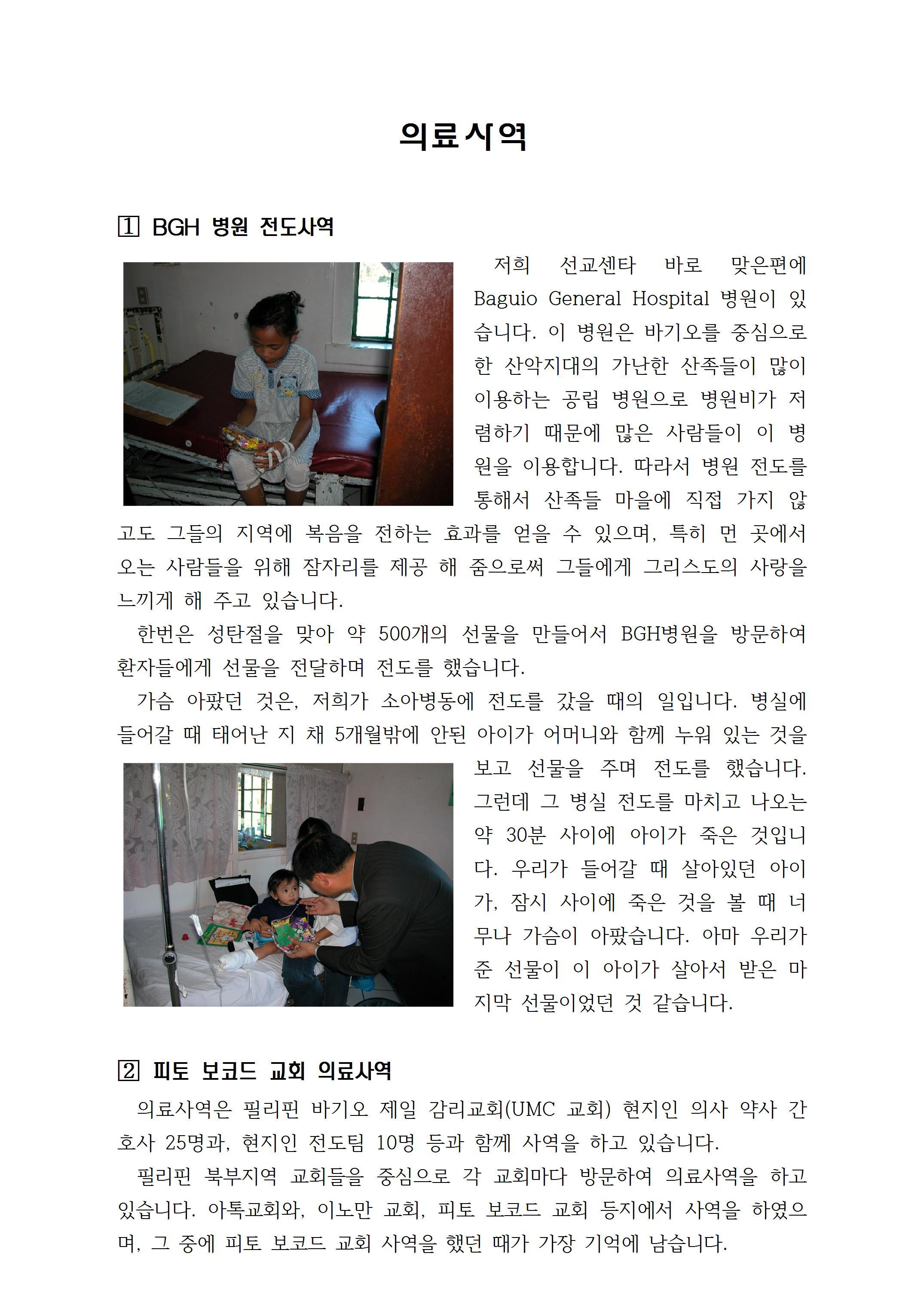 의료선교 사역001.jpg