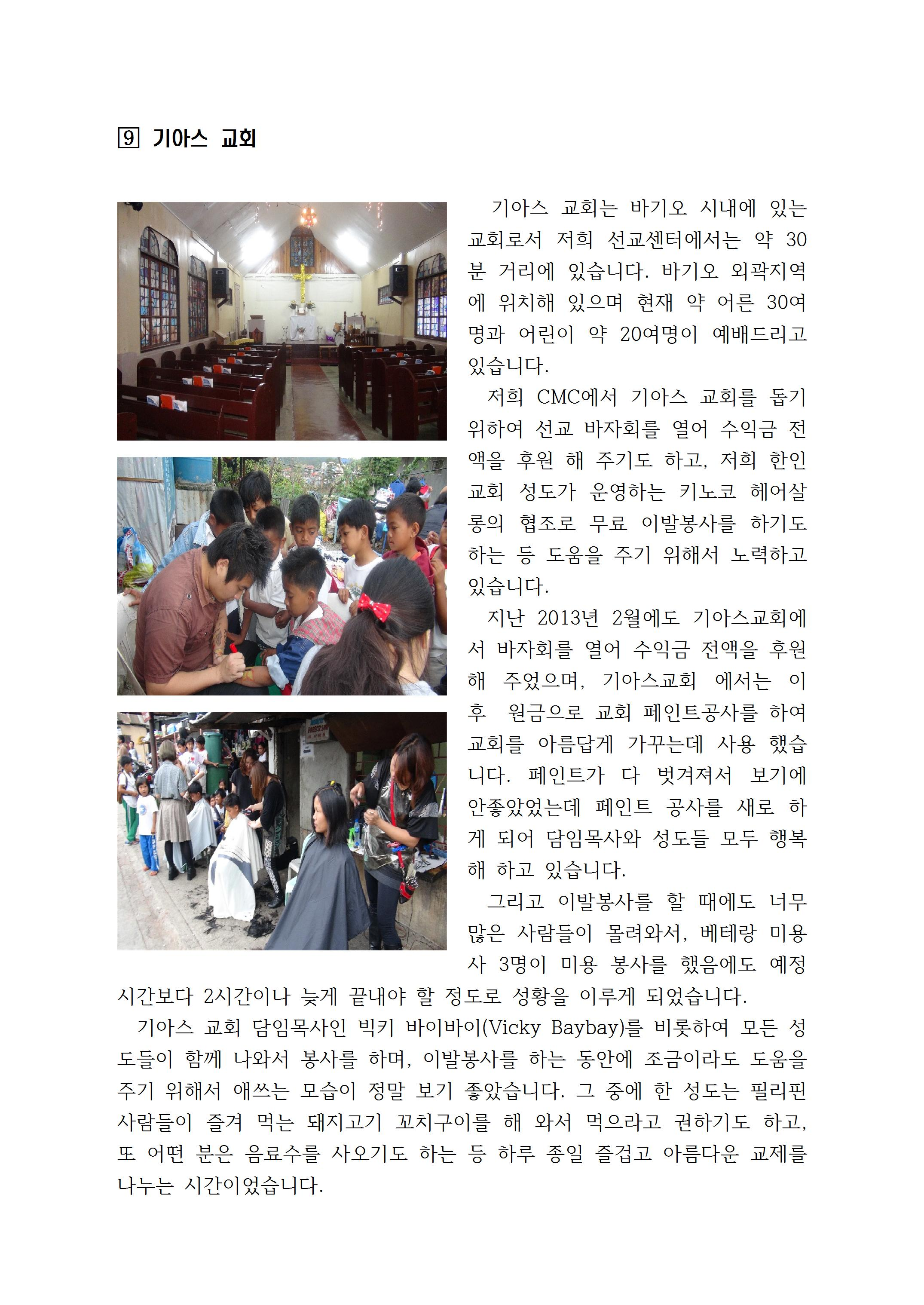 필리핀 현지교회 후원사역007.jpg