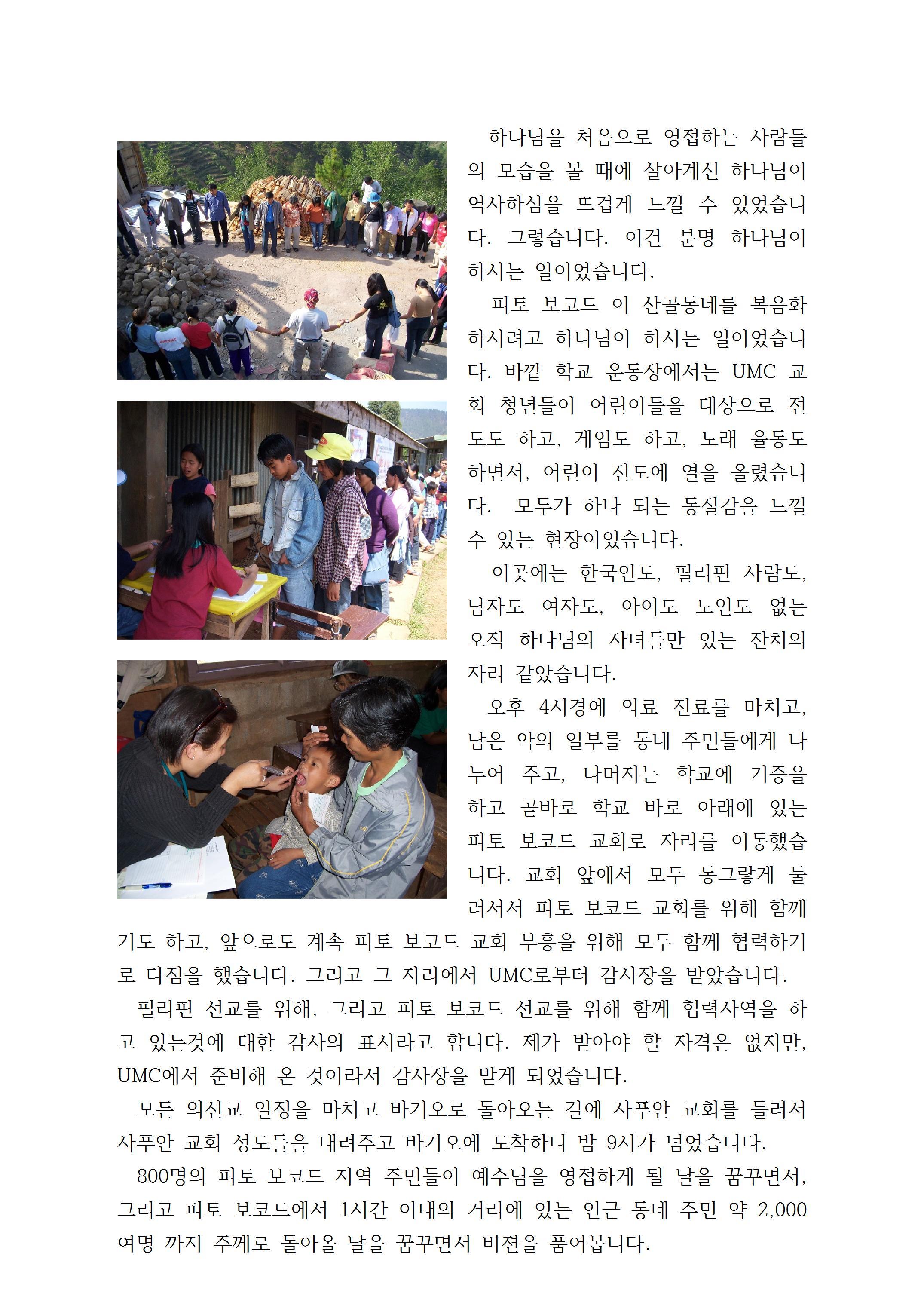 의료선교 사역003.jpg