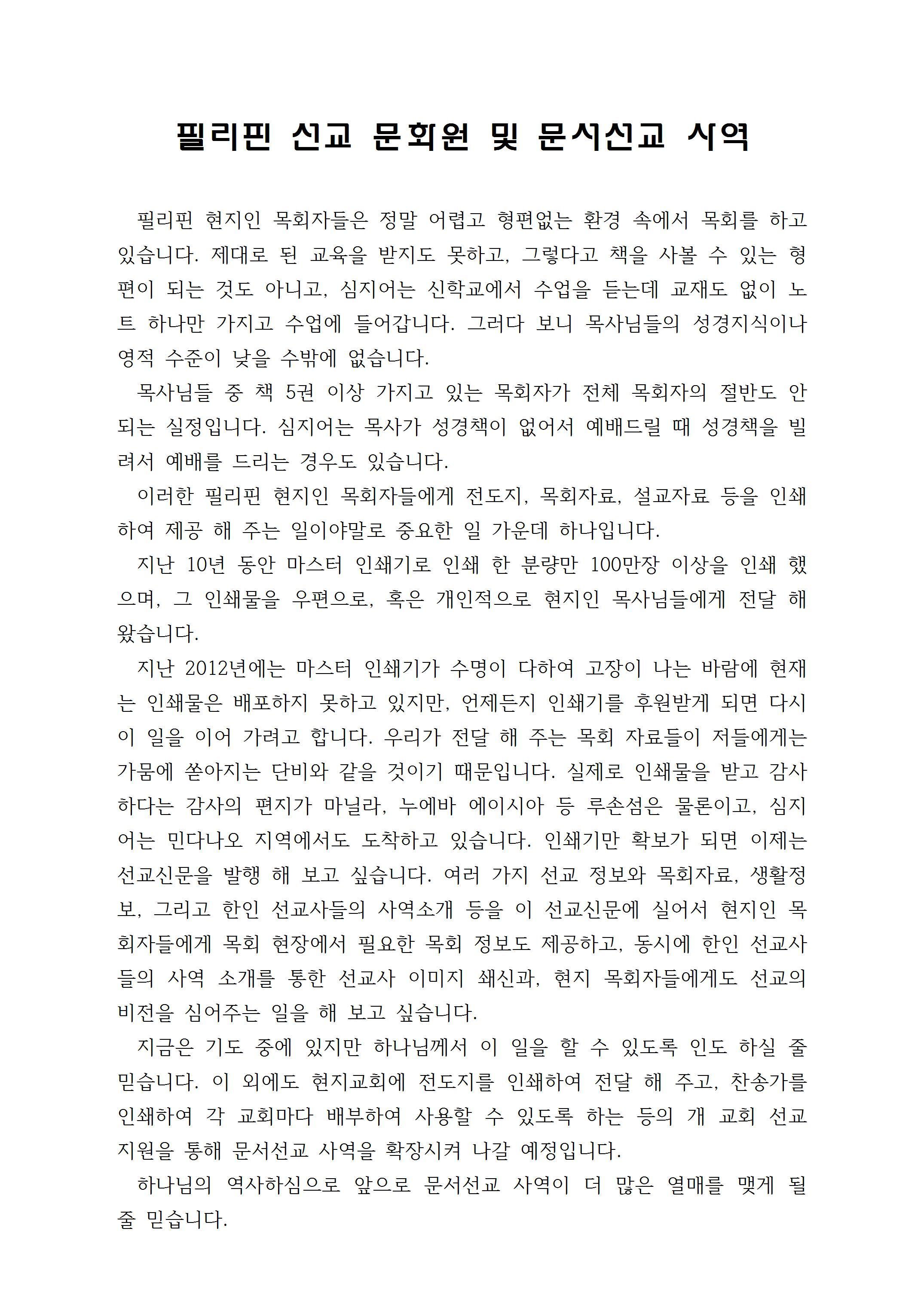 선교 문화원 및 문서선교 사역001.jpg